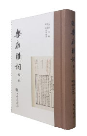 《乐府雅词》校正(32开精装 全一册)