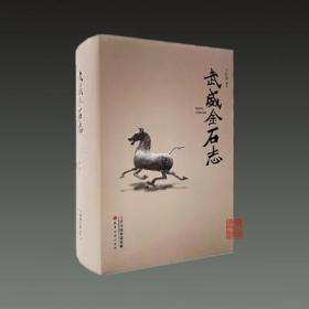 武威金石志(16开精装 全一册)