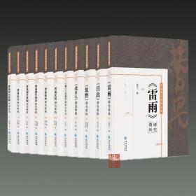 曹禺研究资料长篇(16开精装 全十一卷 原箱装)