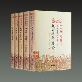 壬奇要略(武备志三式要籍汇编 16开平装 全五册)