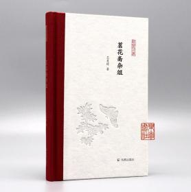 茗花斋杂俎(凤凰枝文丛 32开精装 全一册 限量毛边本)
