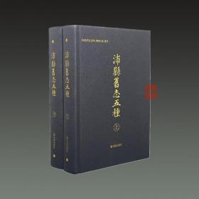 沛县旧志五种(16开精装 全二册)