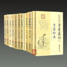 四库存目青囊汇刊(16开平装 全十二册)