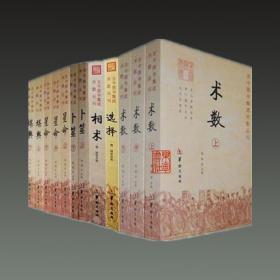 古今图书集成术数丛刊(16开平装 全十二册)
