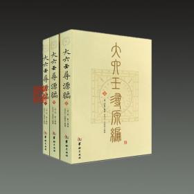 大六壬寻源编(16开平装 全三册)
