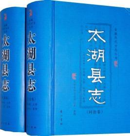 太湖县志 同治卷(安徽历代方志丛书 32开精装 全一册)