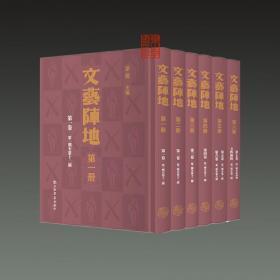 文艺阵地(民国期刊集成 16开精装 全六册 原箱装).
