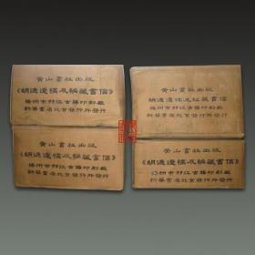 胡适遗稿及秘藏书信(16开精装 全42册 原箱装)