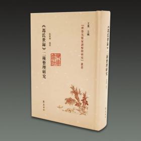 冯氏世录二种整理研究(32开精装 全一册)