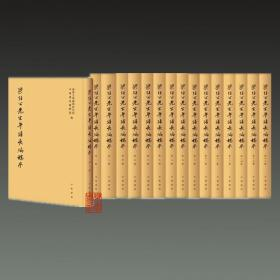 梁任公先生年谱长编稿本(繁体竖排 16开精装 全十六册 原箱装)