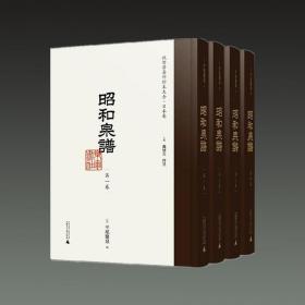 昭和泉谱(钱币学著作珍本大全 日本卷 16开精装 全四册)