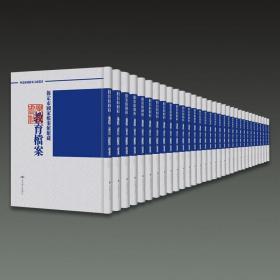 教育档案 保定市档案馆藏(16开精装 全42册 原箱装)