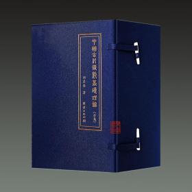 中国古代术数基础理论(16开精装 全五册)