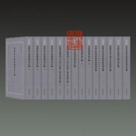 巴中抗战优抚档案汇编(抗日战争档案汇编 16开精装 全一册)