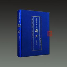 辨方(风水择吉第一书 16开精装 全一册)