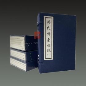 冯氏锦囊秘录(32开线装 全4函二十册).