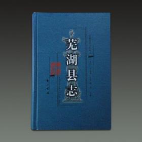 民国芜湖县志(安徽历代方志丛书 32开精装 全一册)
