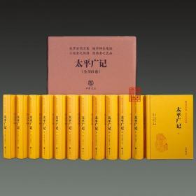 太平广记(经典传世 文白对照 32开平装 全十二册 原箱装)