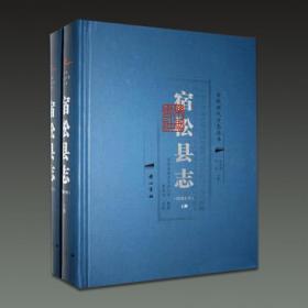 民国宿松县志(安徽历代方志丛书 16开精装 全二册)