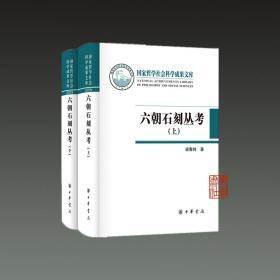 六朝石刻丛考(国家哲学社会科学成果文库 16开精装 全二册)