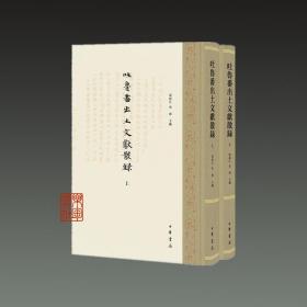 吐鲁番出土文献散录(16开布脊精装 全二册 繁体竖排).