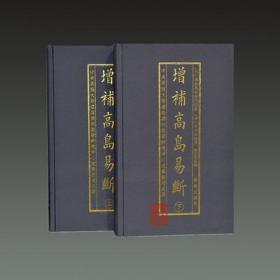 增补高岛易断(16开精装 全二册)