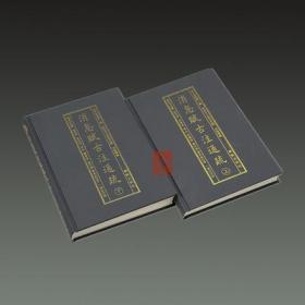 消息赋古注通疏(珞琭子三命消息赋白话 16开精装 全二册).