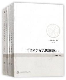 周瀚光文集(32开平装 全五册).