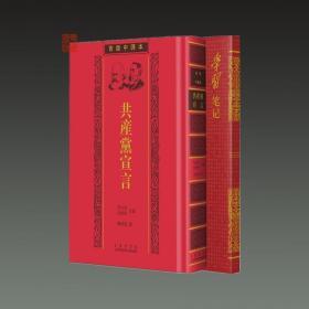 共产党宣言 首版中译本(32开礼盒装 全二册 纪念版)