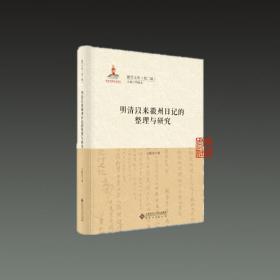 明清以来徽州日记的整理与研究(16开精装 全一册)