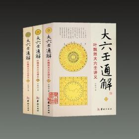 大六壬通解(叶飘然大六壬讲义 16开平装 全三册)
