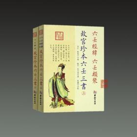 故宫珍本六壬三书(16开平装 全二册)