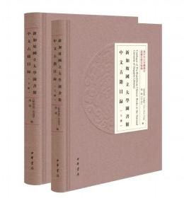 新加坡国立大学图书馆中文古籍目录(海外中文古籍总目·精装繁体横排·全2册)