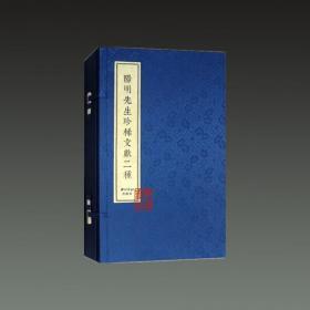 阳明先生珍稀文献二种(16开线装 全一函二册 原箱装).