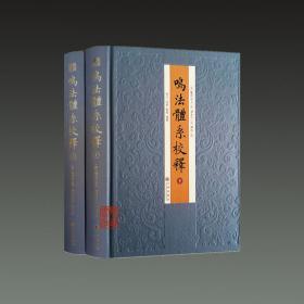 鸣法体系校释(16开精装 全二册)