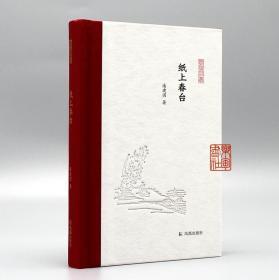 纸上春台(凤凰枝文丛 32开精装 全一册 限量毛边本)
