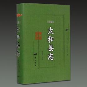 太和县志(民国 32开精装 全一册)