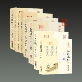 四库存目三式汇刊(16开平装 1-6全八册)
