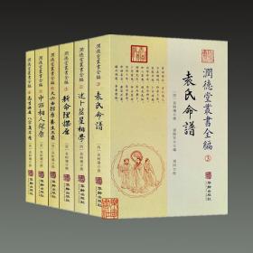润德堂丛书全编(16开平装 1-7全九册)