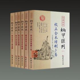 四库存目纳甲汇刊(16开平装 1-6 全六册)