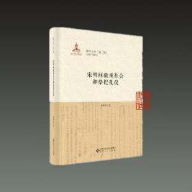 宋明间徽州社会和祭祀礼仪(16开精装 全一册)