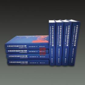 中国近代华侨教育史料丛编(16开精装 全八册 原箱装)