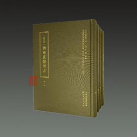 [道光]济宁直隶州志(全4册)