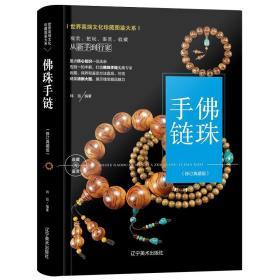 (修订版)珍藏图鉴大系--佛珠·手链