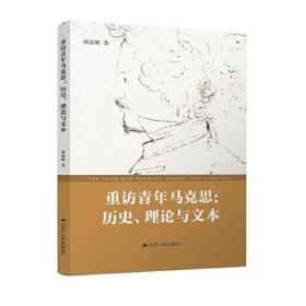 重访青年马克思:历史、理论与文本