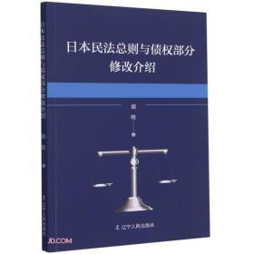 日本民法总则与债权部门修改介绍