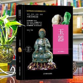 世界高端文化珍藏图鉴大系:玉器