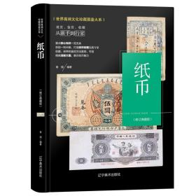 (精装)世界高端文化珍藏图鉴大系:纸币