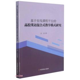 基于在线课程平台的高校英语混合式教学模式研究