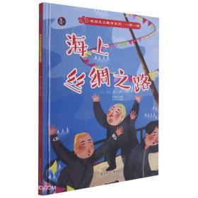 (精装绘本)红色经典-爱国主义教育系列·一带一路:海上丝绸之路